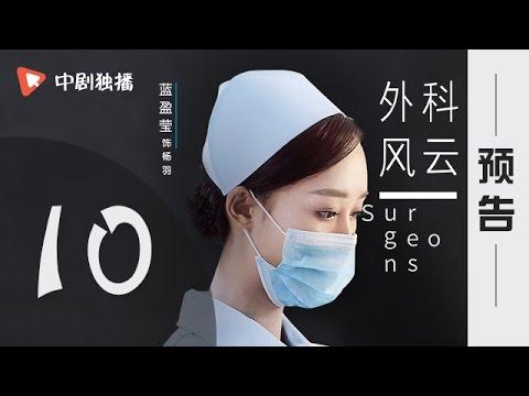 外科风云 第10集 预告(靳东、白百何 领衔主演)