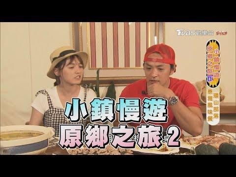 台綜-食尚玩家-20180928-【南投+台中】小鎮慢遊 原鄉之旅II