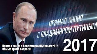 Прямая линия с Владимиром Путиным 2017  О среднем и малом бизнесе