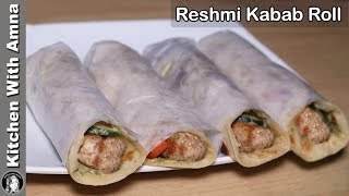 Reshmi Kabab Roll Recipe With Homemade Masala | Chicken Roll Recipe | Kitchen With Amna