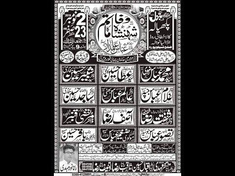 Live Majlis || 2 November 2018 || Pakhyala Sharif Kala Khatai Road