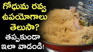 Amazing Benefits Of Wheat Rava | Health Benefits of Wheat Rava | Health Updates | Telugu Panda