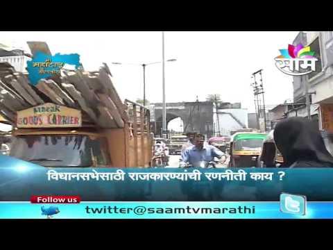 Mi Maharashtra Boltoy | Eastern Aurangabad| 01st September 2014| Seg 3