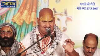 तेरी गलियों का हूँ आशिक़ - श्री रसिका पागल जी महाराज - पागलो की टोली - मोदी नगर 25-5-2017 #श्रीराधा