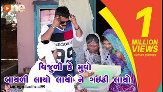 Vijuli Ke Royo Bayali Layo Layone Gaidhi Layo | Gujarati Comedy 2019 | One Media
