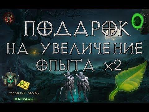 Diablo 3 в подарок