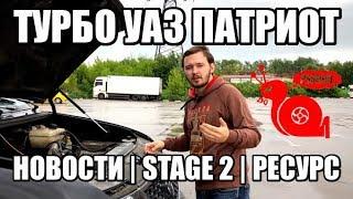 Турбо УАЗ Патриот: Новости, Stage 2, Ресурс