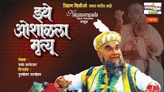 Download Ithe Oshalala Mrutyu - Marathi Natak 3Gp Mp4