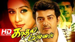 download lagu Tamil Superhit Movie  Kadhal Mannan    gratis