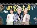 download lagu      【回家過年】TR CHEN 陈浩廷 ft. MELODY 陈永馨 & QUEENZY 莊群施 (2019 CNY OFFICIAL MV)    gratis