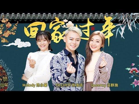 【回家過年】TR CHEN 陳浩廷 ft. MELODY 陳永馨 & QUEENZY 莊群施 (2019 CNY OFFICIAL MV)