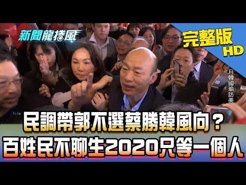 台灣-新聞龍捲風-20190918 民調帶郭不選蔡勝韓風向? 百姓民不聊生2020只等一個人!