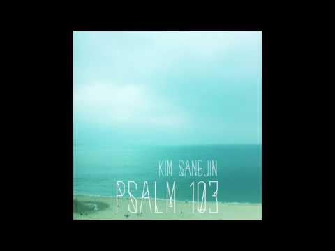 김상진 (kim sangjin) - 시편103편(psalm103)
