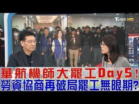 台灣-少康戰情室-20190212 1/2 華航機師大罷工Day5!勞資協商再破局罷工無限期?