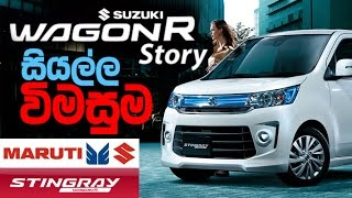 Suzuki Wagon R Story (සිංහල) Review WagonR Hybrid, Indian models, Stingray, Jstyle by ElaKiri.com