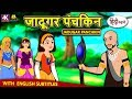 जादूगर पंचकिन   Hindi Kahaniya For Kids | Stories For Kids | Fairy Tales In Hindi | Koo Koo TV