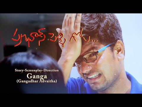 Prabhas Pelli Gola – Telugu Short Film – First Look Teaser Photo Image Pic