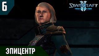 Прохождение StarCraft 2 - Нова: Незримая Война [Эксперт] #6 - Эпицентр