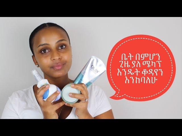 How I take care of my skin.