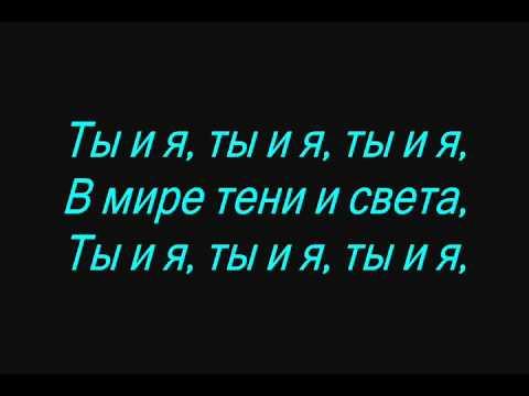 ты я ты и я слова из песни: