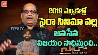 Kethireddy Jagadishwar Reddy Says Sye Raa Movie Useful to Pawan Janasena for 2019 Elections |YOYO TV