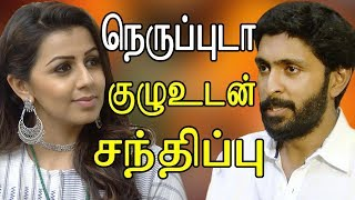 Tamil Movies Neruppuda Team Vikram Prabhu, actress Nikki Galrani Interview