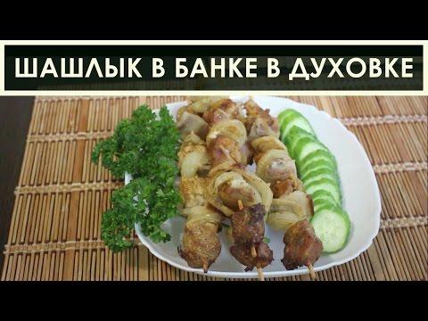 Шашлык в банке в духовке - рецепт