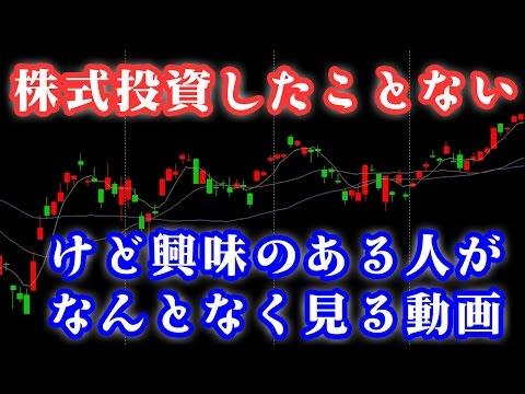 ☆専業デイトレーダー11年目のむらやんが、はじめて株式投資に興味を持った時にした事☆