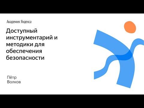 049. Доступный инструментарий и методики для обеспечения безопасности – Пётр Волков