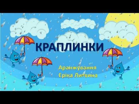 Весела пісенька про дощик КРАПЛИНКИ