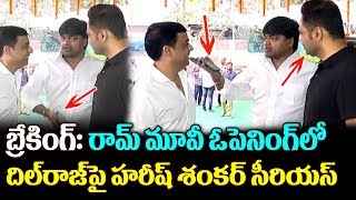 Harish Shankar Serious On Dil Raju At Hello Guru Prema Kosame Movie Opening | Ram Pothineni | TTM