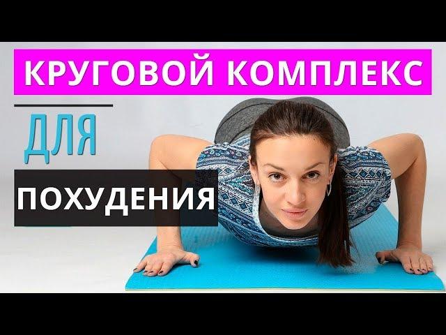 Тренировка для похудения без спорт инвентаря II Я худею с Екатериной Кононовой