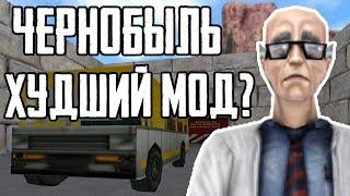 ЧЕРНОБЫЛЬ В HALF-LIFE! - ХУДШИЙ МОД?!