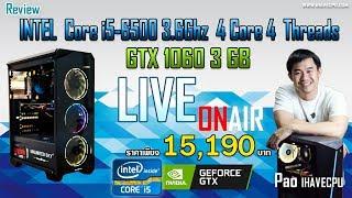[สด]ลอง i5-6500 และ GTX 1060 3GB