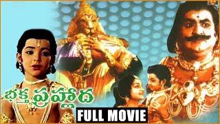 Pokkiri Raja - Bhakta Prahlada - Telugu Full Length Movie - S V Ranga Rao,Anjali Devi,Roja Ramani