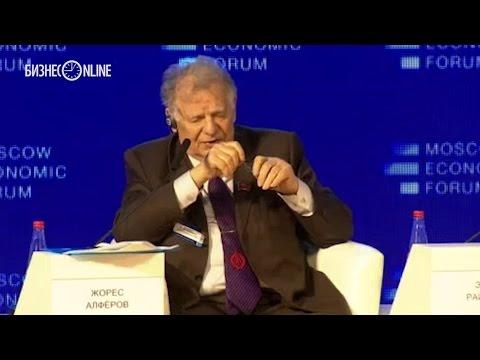 МЭФ-2016: выступление Жореса Алферова