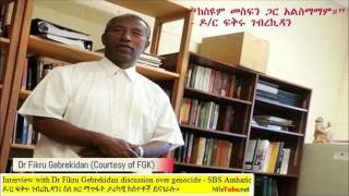 Interview with Dr Fikru Gebrekidan discussion over genocide - SBS Amharic. ዶ/ር ፍቅሩ ገብረኪዳን፤ ስለ ዘር ማጥፋት ታሪካዊ ክስተቶች ይናገራሉ