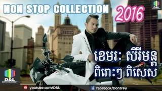 khemarak sereymon new song​ |ខេមរៈ សិរីមន្ត, - khemarak sereymon non stop collection 2016