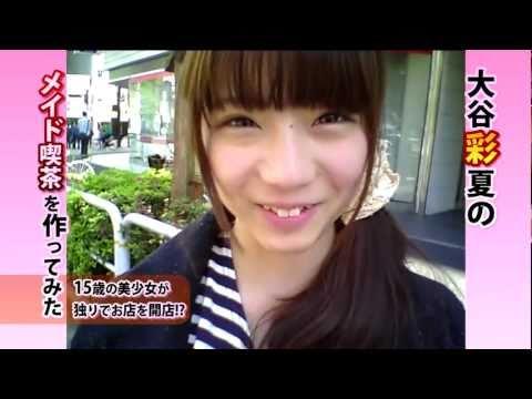 大谷彩夏(15)のメイド喫茶を作ってみた!#2