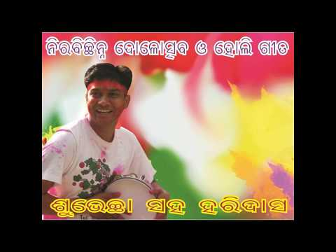 Non Stop Odia Holi Song [ନିରବିଛିନ୍ନ ହୋଲି ଗୀତ] video