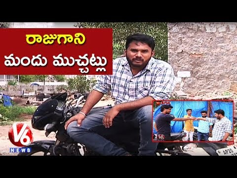 Gappala Raju To Ask Home Minister Nayini To Decrease Drunk And Drives | Teenmaar News | V6 News