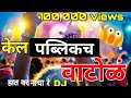 Public Ch Batol Baya  Marathi Dj Remix ( Aradhi Style ) Mix Dj Rj   Nanded