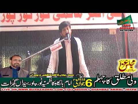Majlis Aza 6 July 2018 Noor Pur Syedan Gujrat 7