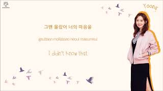 YOONA 윤아 - When The Wind Blows 바람이 불면 Color-Coded-Lyrics Han l Rom l Eng 가사 by xoxobuttons