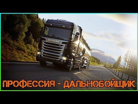 Профессия - Дальнобойщик (1080p)