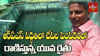 ఆర్ఏఎస్ పద్ధతిలో చేపల పెంపకం   రాణిస్తున్న జగిత్యాల రైతు   RAS Fish Farming   hmtv Agri
