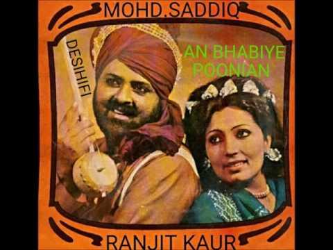 An Bhabiye Poonian - Mohd Sadiq & Ranjit Kaur