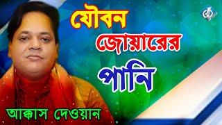 Joubon Joware Pani । বাংলা বিচ্ছেদ গান । যৌবন জোয়ারের পানি । আক্কাস দেওয়ান । One Music BD ।