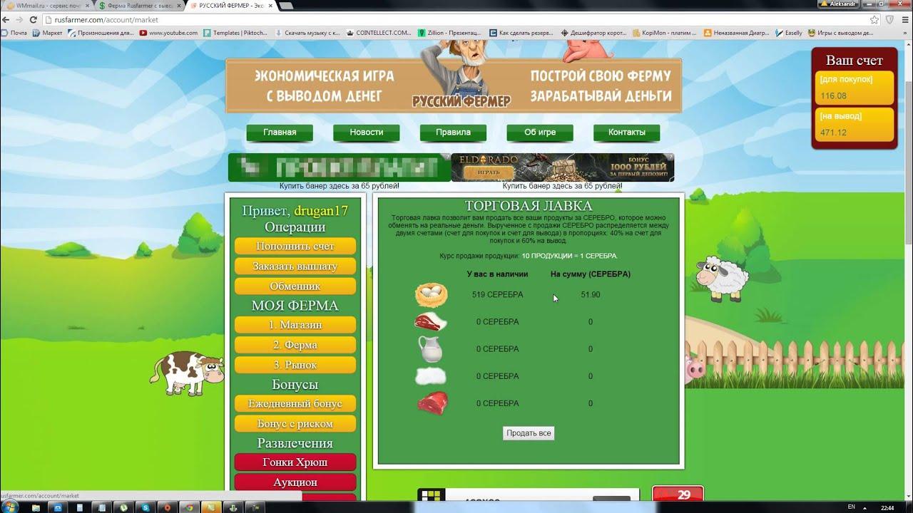 Ферма Rusfarmer (русский фермер) с выводом денег на Web... Doovi