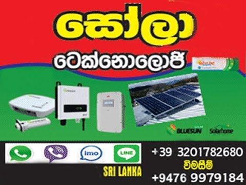 Reduced electricity bill to Rs. 30/- from Rs. 25,000 Solar Energy Solutions in Sri Lanka